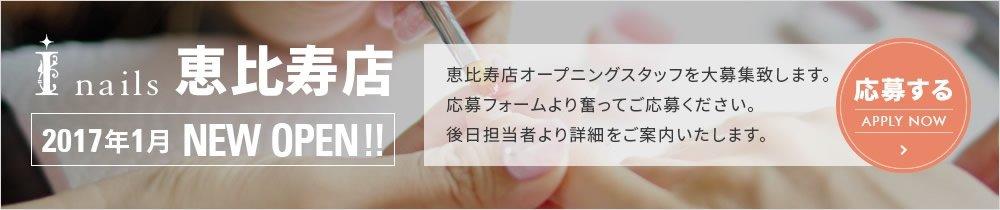 i nails 恵比寿店 2017年1月 NEW OPEN!! 恵比寿店オープニングスタッフを大募集致します。応募フォームより奮ってご応募ください。後日担当者より詳細をご案内いたします。