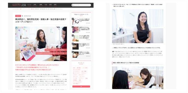 I-nails 横浜店