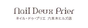 ネイル・ドゥ・プリエ 六本木ヒルズ店