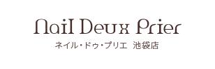 ネイル・ドゥ・プリエ 池袋店
