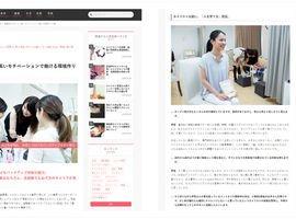 【メディア掲載情報】店舗インタビュー記事が掲載されました