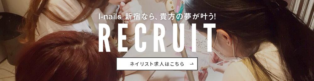 I-nails 新宿なら、貴方の夢が叶う!ネイリスト求人はこちら